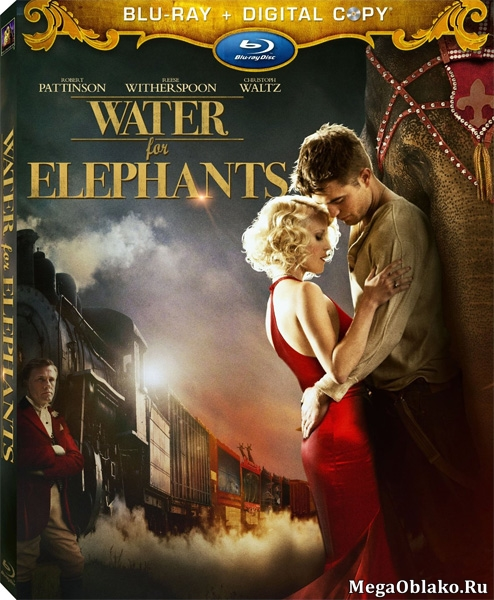 Воды слонам! / Water for Elephants (2011/BDRip/HDRip)