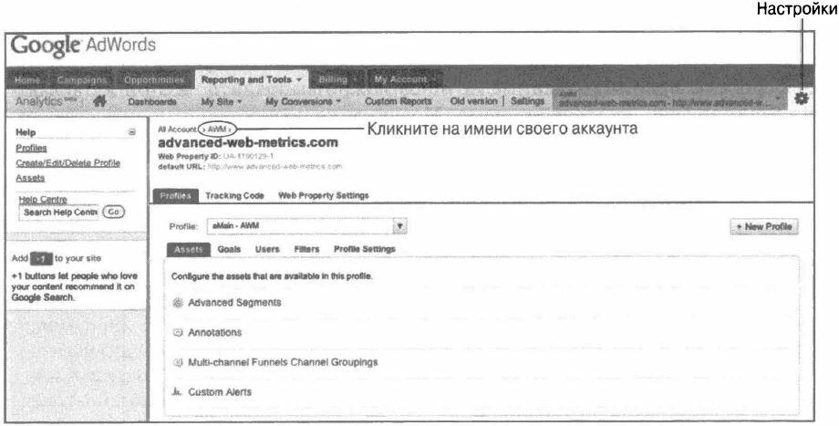 Рис. 6.11. Получение доступа к настройкам профиля Google Analytics в AdWords