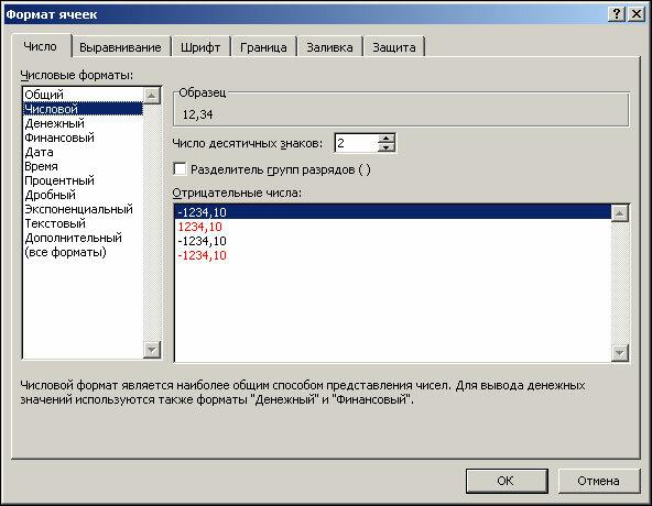 Рис. 1.3. Настройка числового формата данных