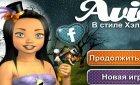 Avie в хэллоуин игра для девочек