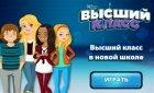 Высший класс в новой школе игра на русском для winx-land