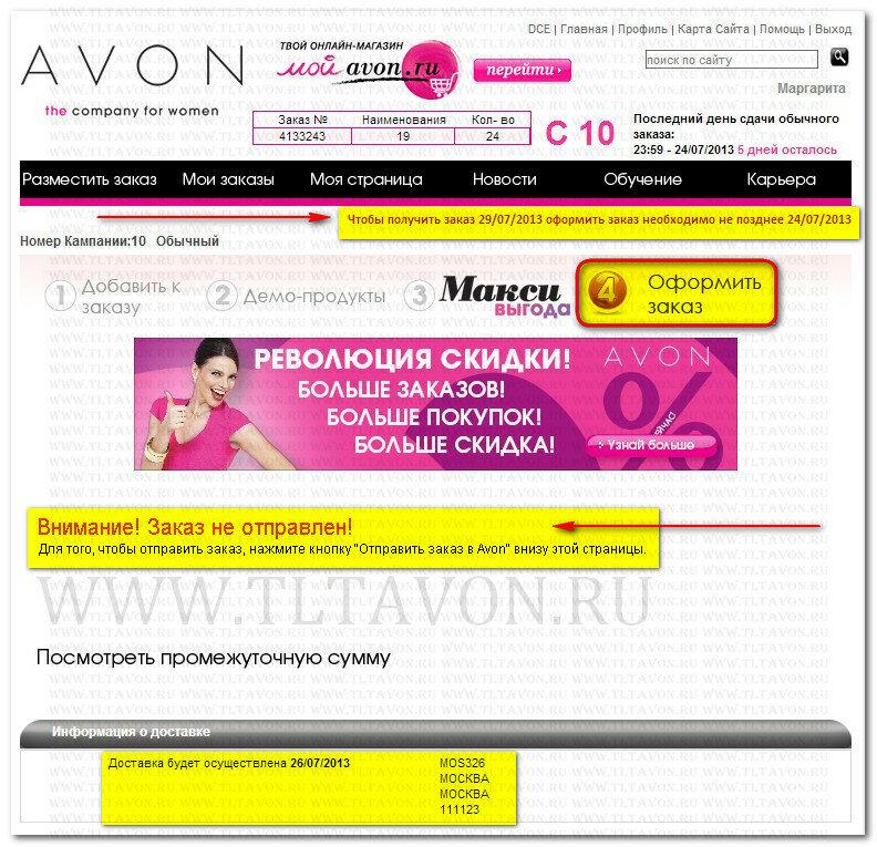 Разместить заказ Avon 31