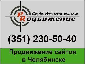 продвижение сайта в Челябинске