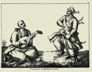 27. Изображение Запорожских Козаков