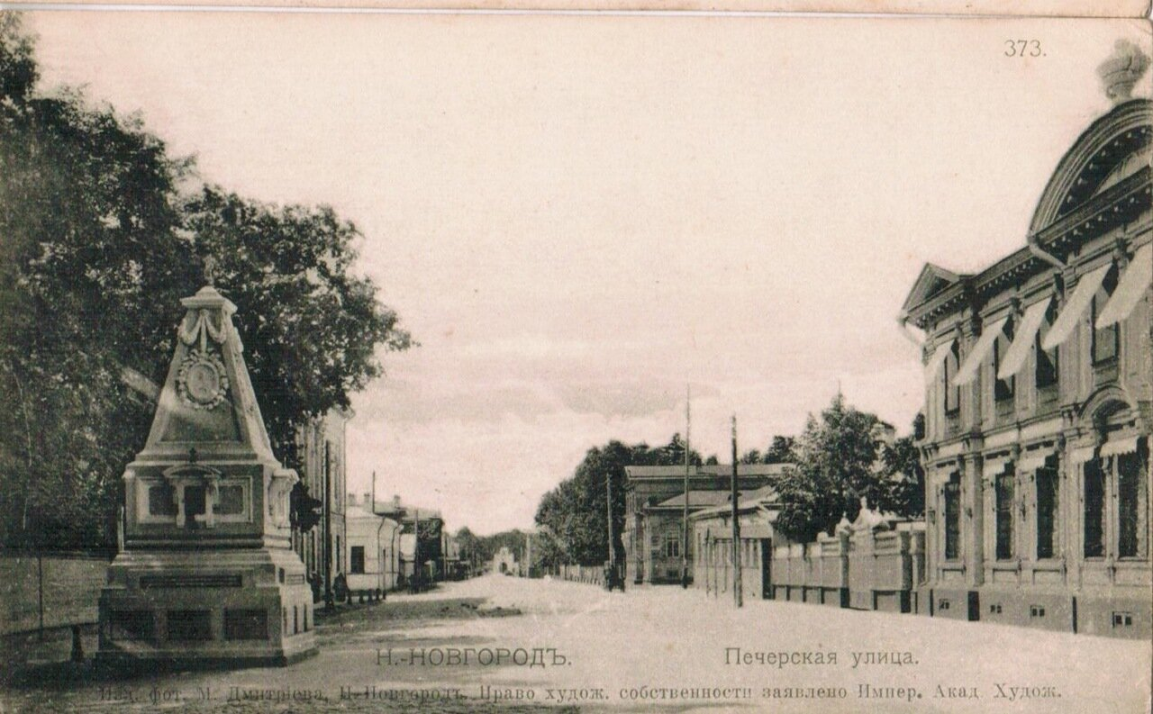 Печерская улица