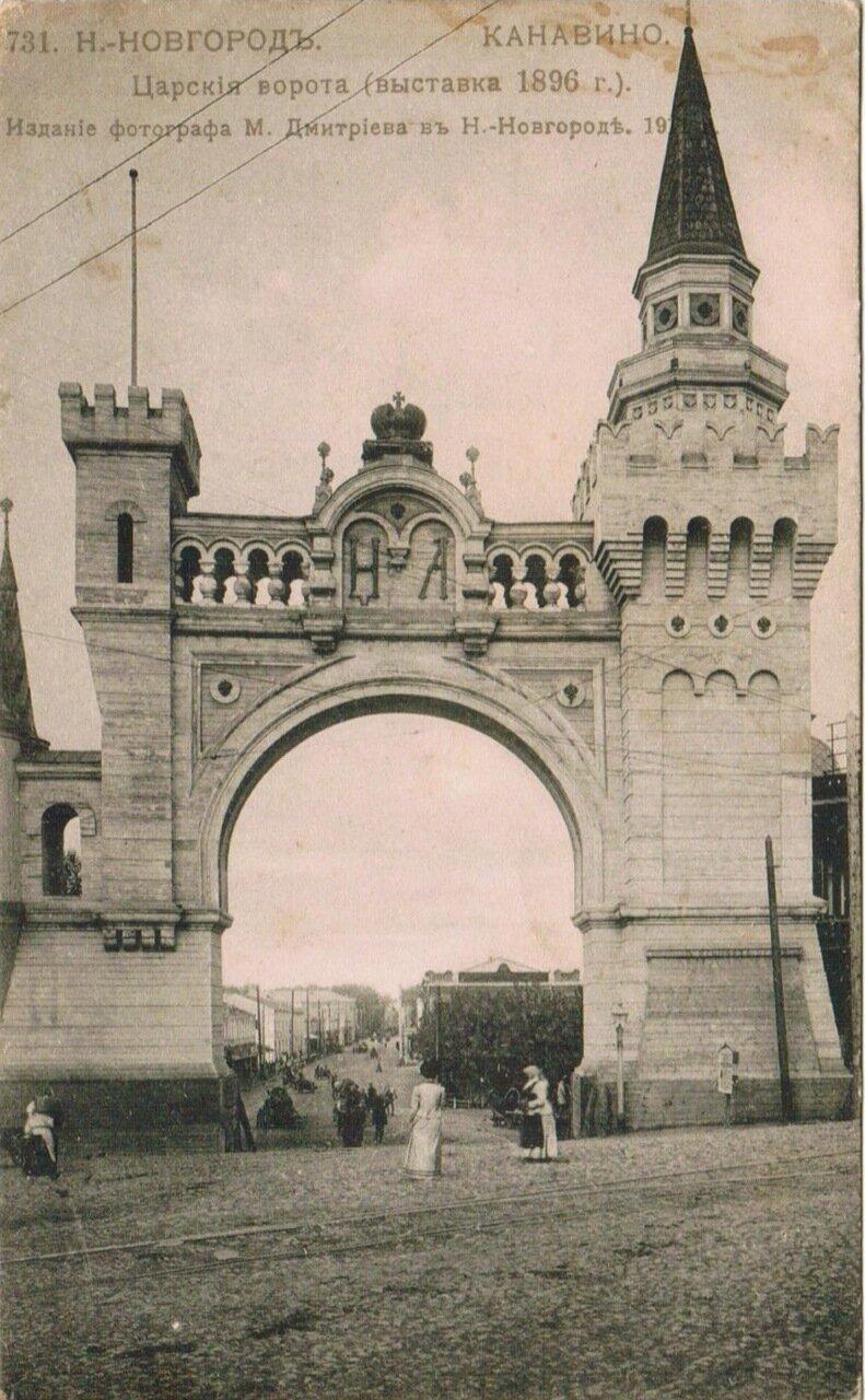 Канавино. Царские ворота (выставка 1896)