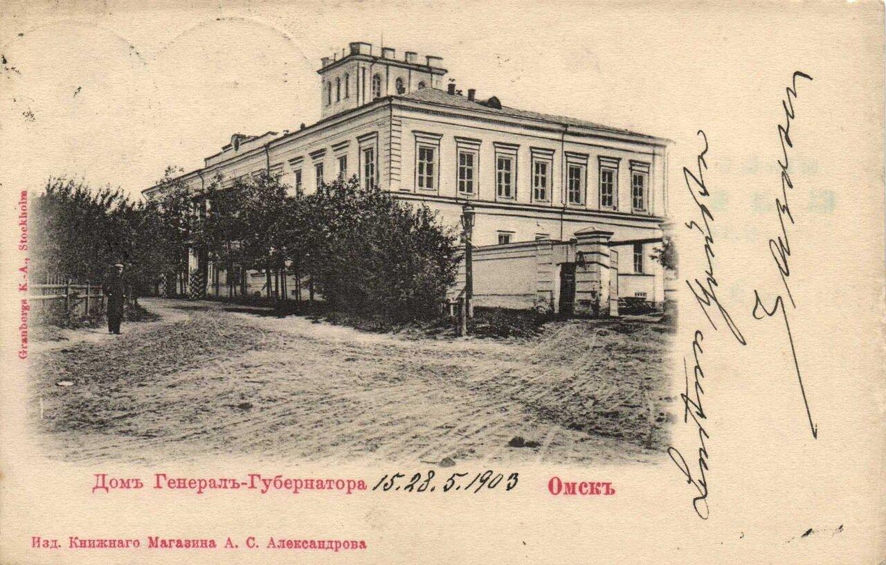 Омск. Дом Генерал-губернатора.