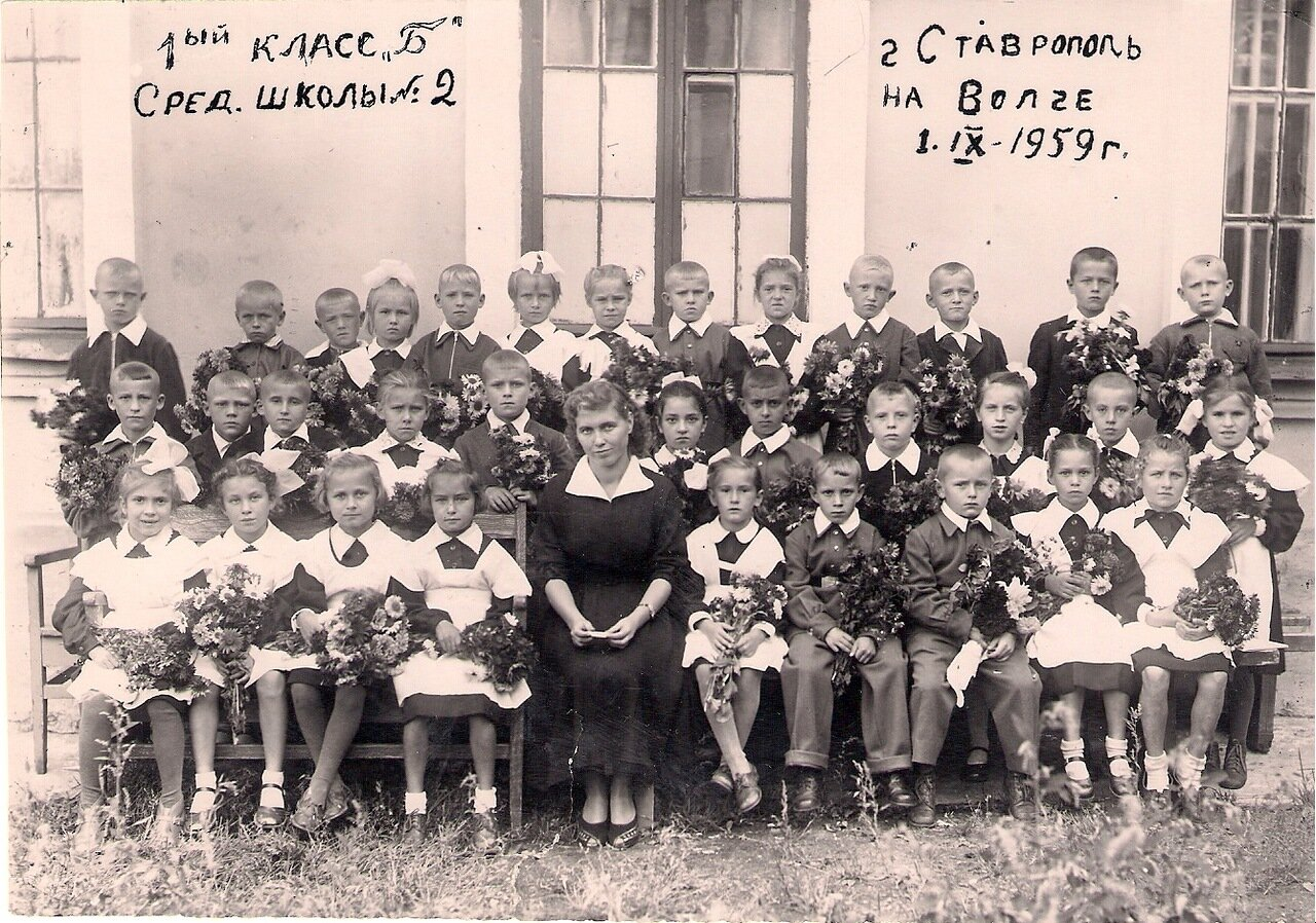 1959. 1.09. 1-й класс Б, школа №2. Ставрополь-на-Волге