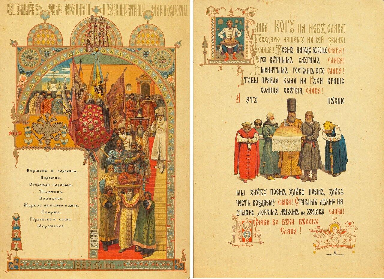 Меню парадного обеда в Грановитой палате в день коронации Александра. 20 мая 1883года