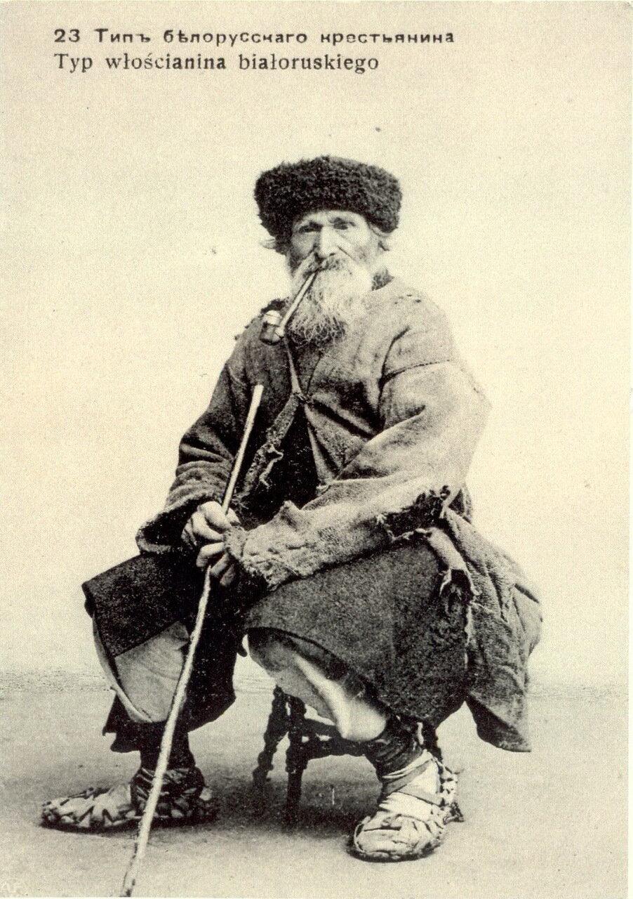 Тип белорусского крестьянина
