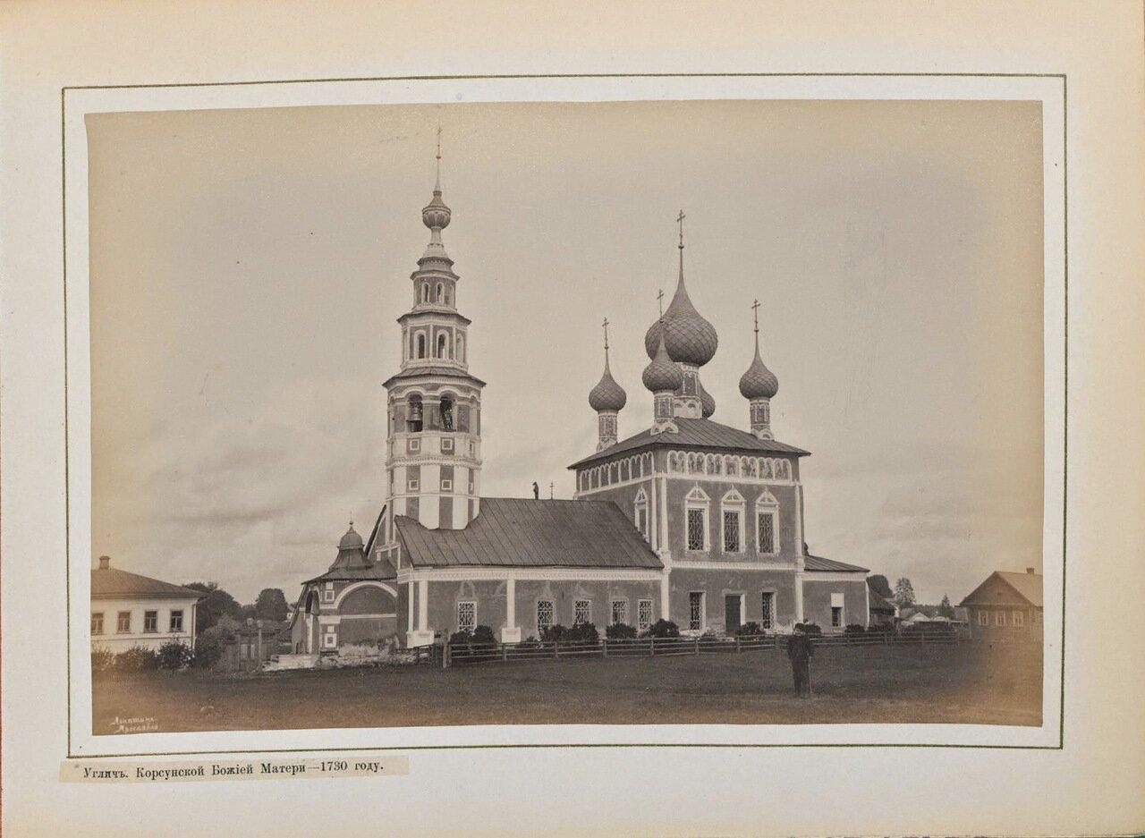 Церковь Корсунской Божьей матери