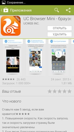 UC Browser Mini (на Маркете)