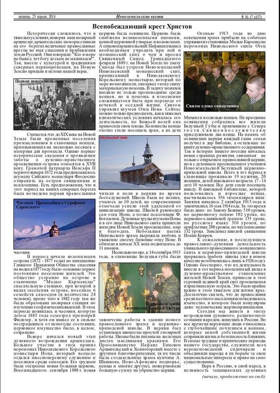 25 апреля 2014 Новоземельские вести № 17 (437)