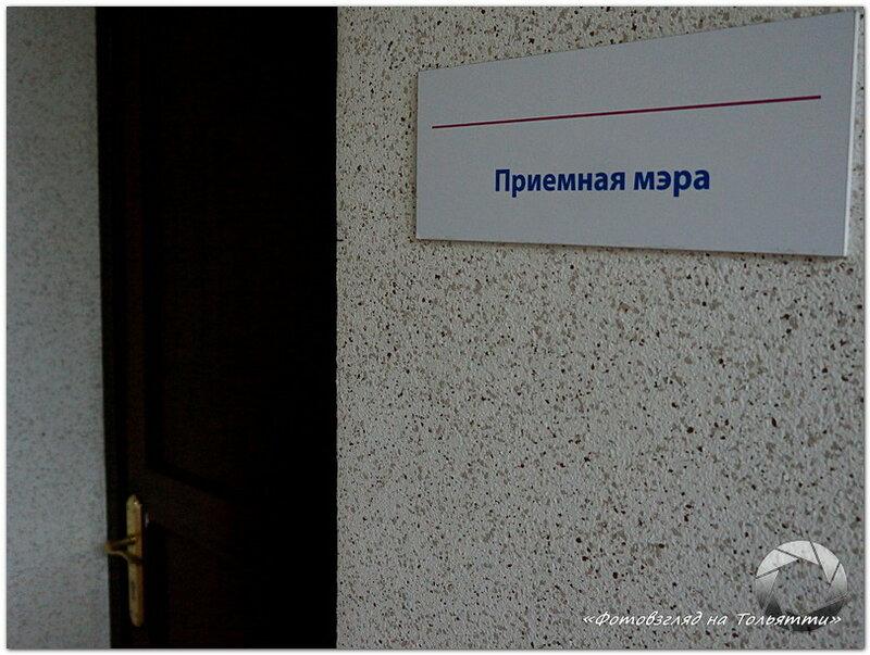приемная мэра Тольятти