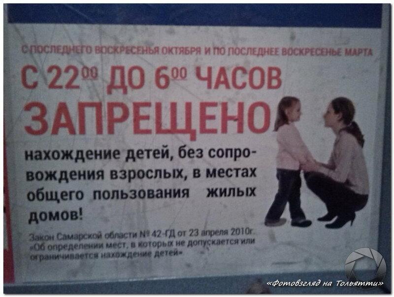 Комендантский час для детей Тольятти