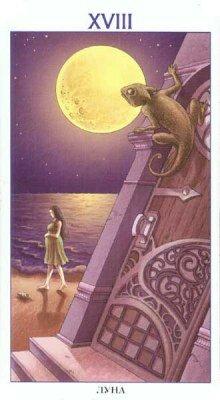 Луна задача жизни