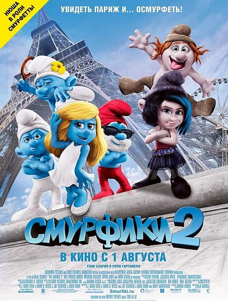 �������� 2 / The Smurfs 2 (2013) HDRip / BDRip 720p