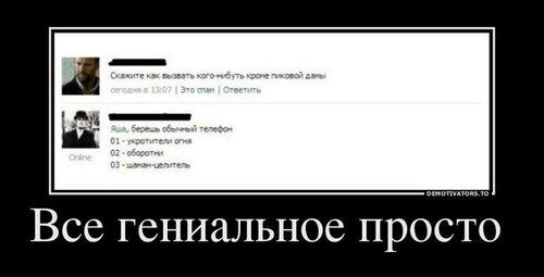 Немного демативаторов)