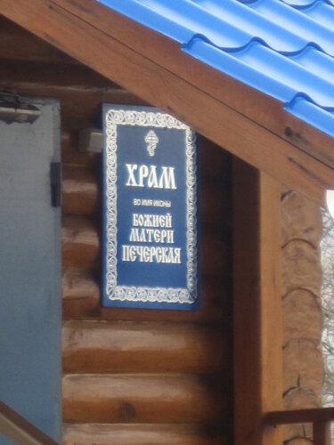 Полное правильное название церкви в Шигаево: Храмв во имя иконы Божией Матери Печерская (20.05.2014)