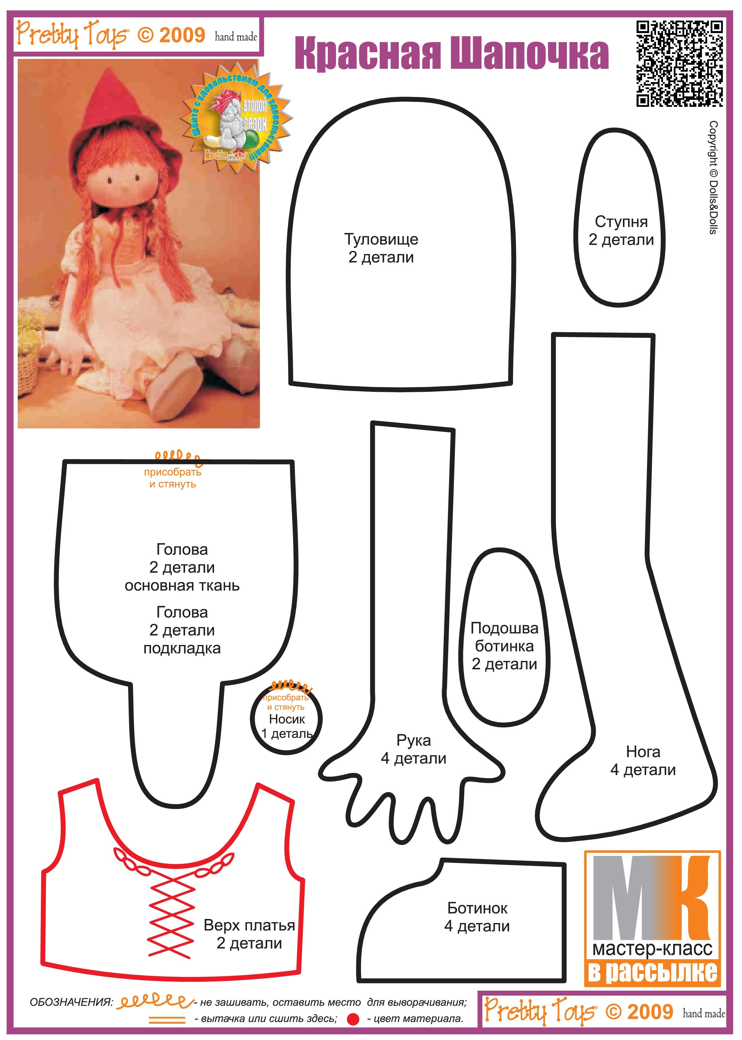Как сшить простую текстильную куклу своими руками 100