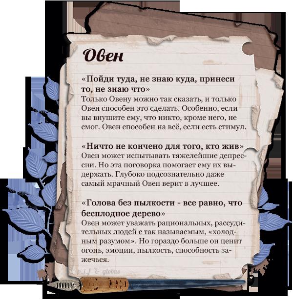 избранное) (текст гороскоп с матами овен женщина Регистрация
