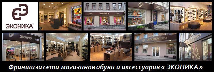 Франшиза сети магазинов обуви и аксессуаров ЭКОНИКА