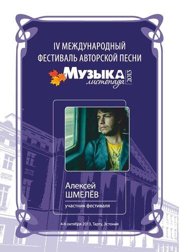 diplomy-uchastniky_Page_12.jpg
