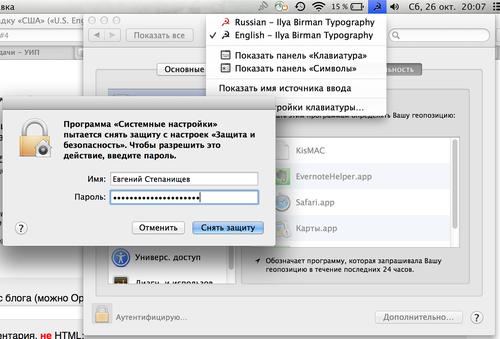 Снимок экрана 2013-10-26 в 20.07.08.png
