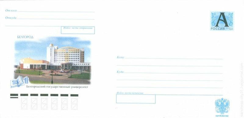 ХМК 70К-2003. Белгород. Белгородский государственный университет.