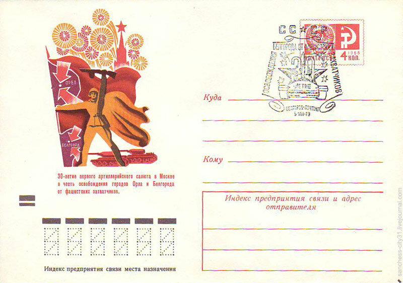 ХМК (9004) 1973. 30-летие первого салюта в Москве. Худ. Ю.Левиновский