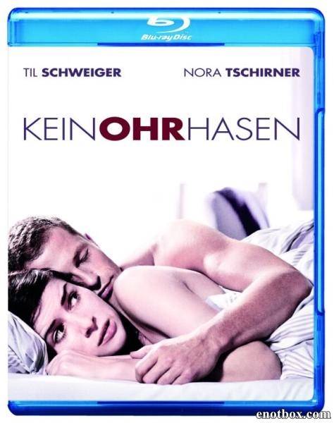 Красавчик 2 / Zweiohrküken (2009/BDRip/HDRip)