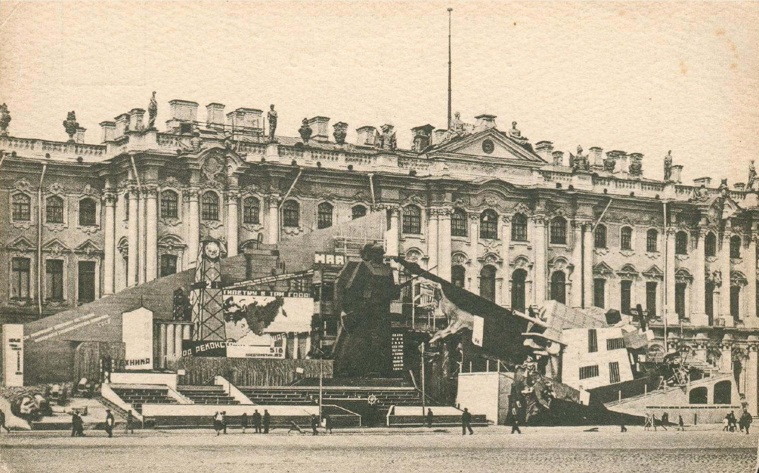 Ленинград 1 мая 1931-2.jpg