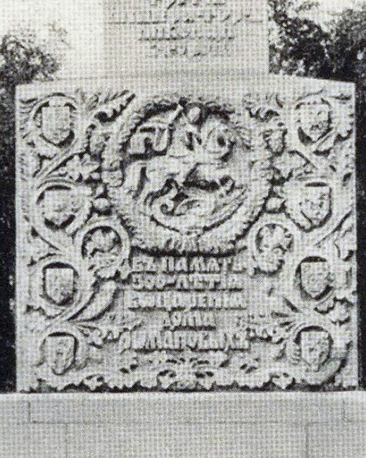 Фрагмент обелиска в честь 300-летия воцарения дома Романовых