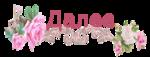 103154819_100018841_dalee_s_cvetami.png
