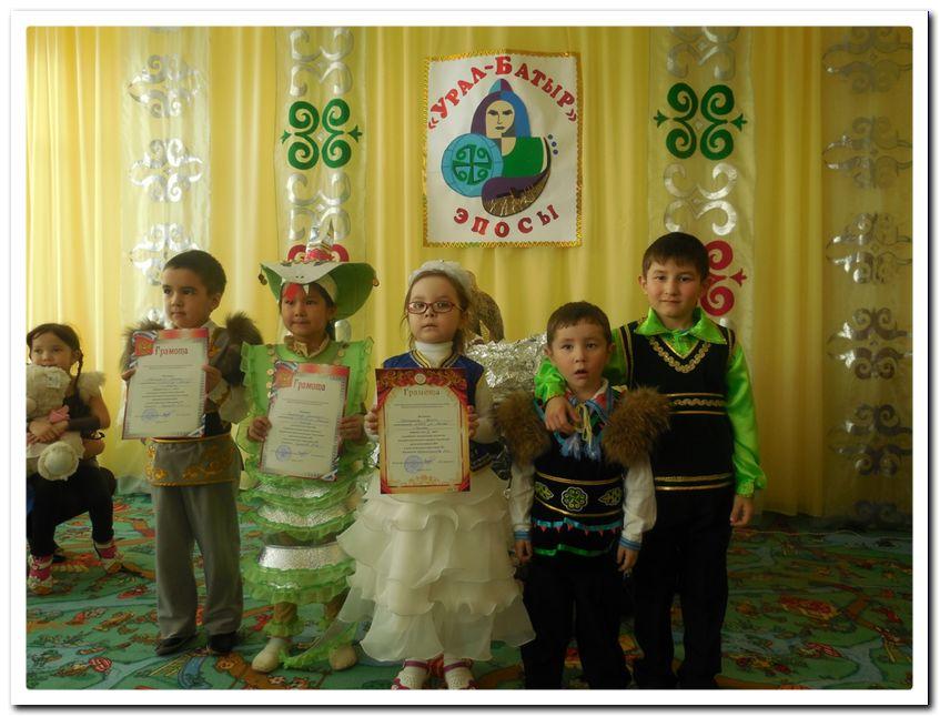 На снимке: Воспитанники д/с «Толпар» — победители конкурса чтецов эпоса.