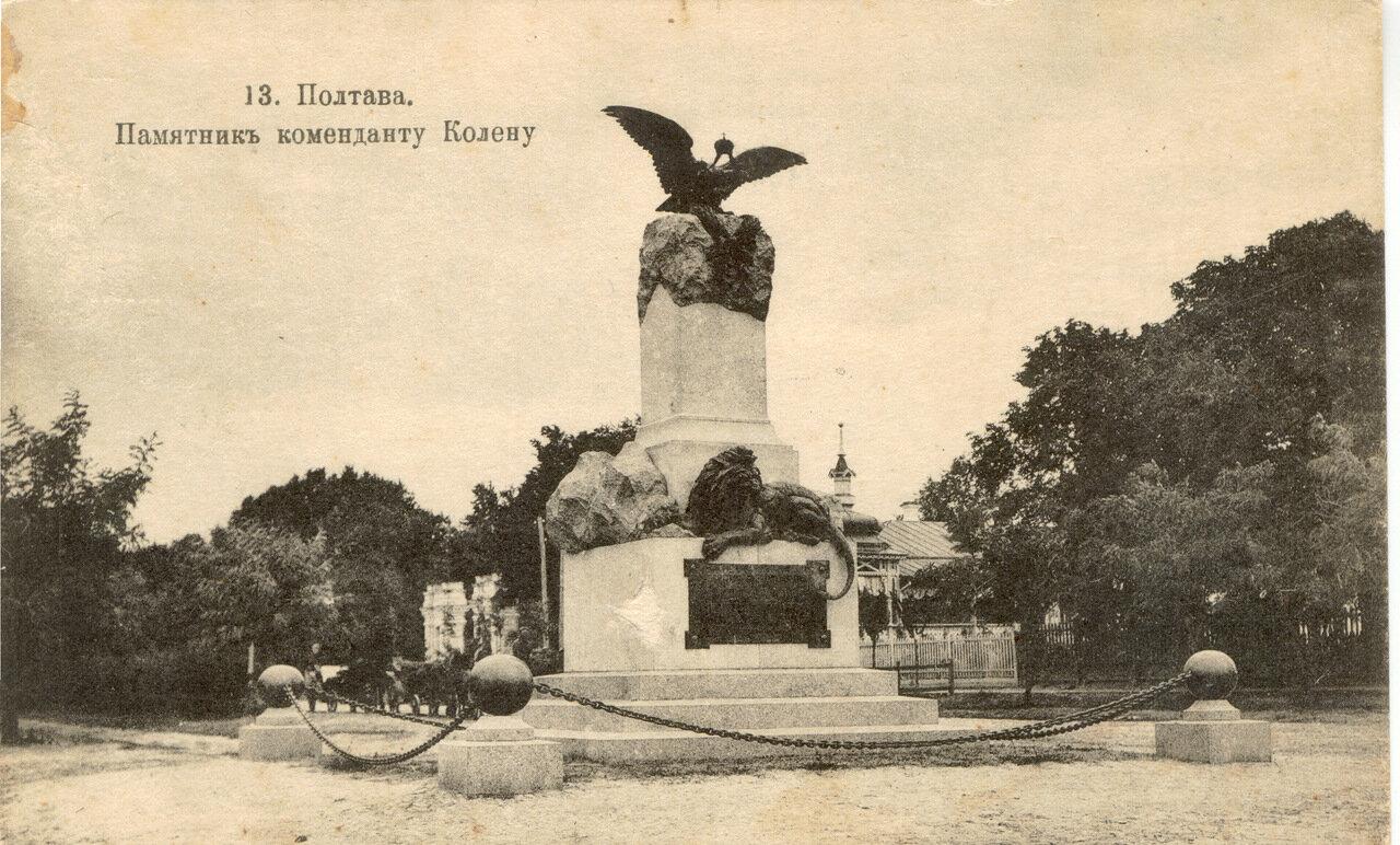 Памятник коменданту Колену