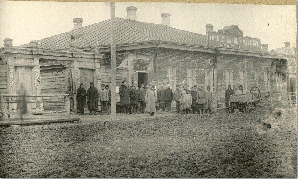 1920. Обдорск. Универсальный магазин