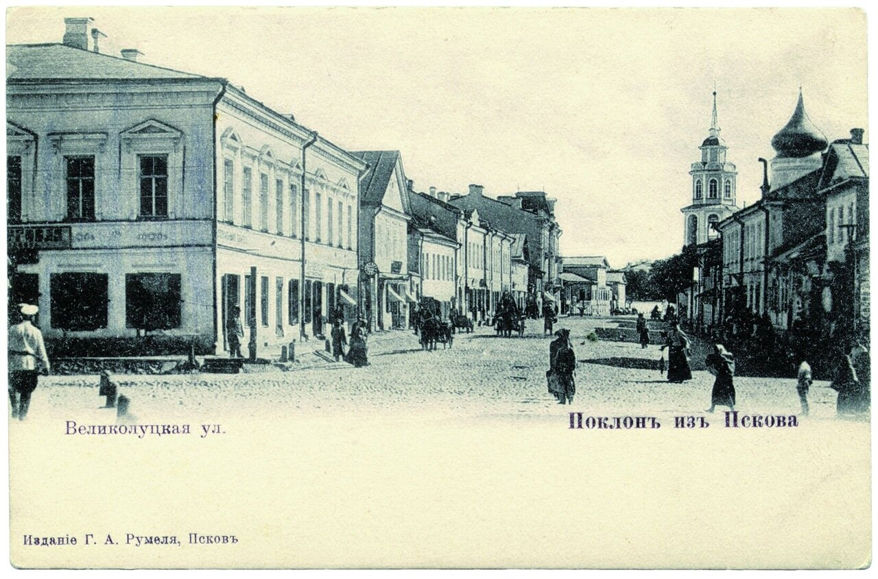 Великолуцкая улица
