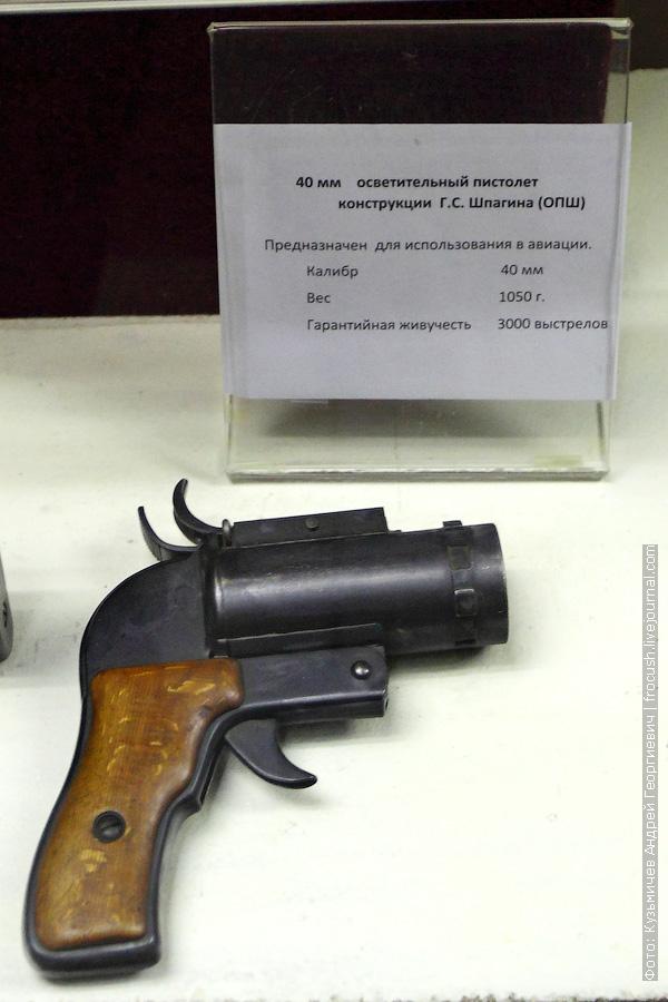 40 мм осветительный пистолет конструкции Г.С.Шпагина