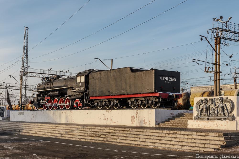 Памятник паровозу ФД 20-2697.