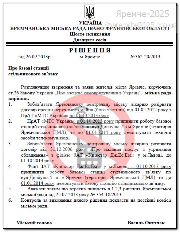 В Украине появился город, который полностью, отказался от мобильной связи