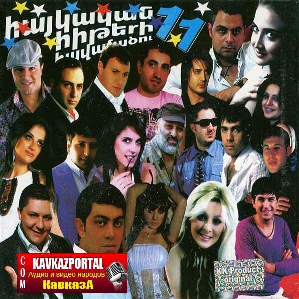 Армянские Сборники 2013