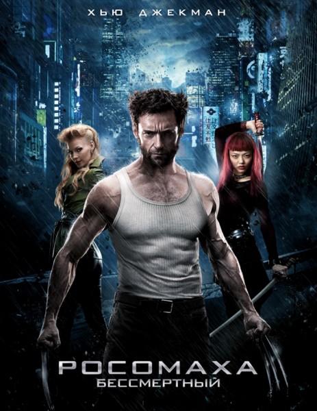 Росомаха: Бессмертный / The Wolverine (2013/TS)