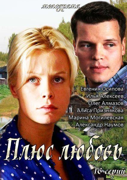 Плюс Любовь (2014) HDTVRip + SATRip