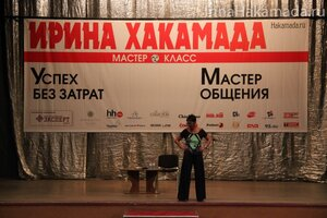 2013-09-10 «Мастер общения. Успех без затрат». Ирина Хакамада в Краснодаре