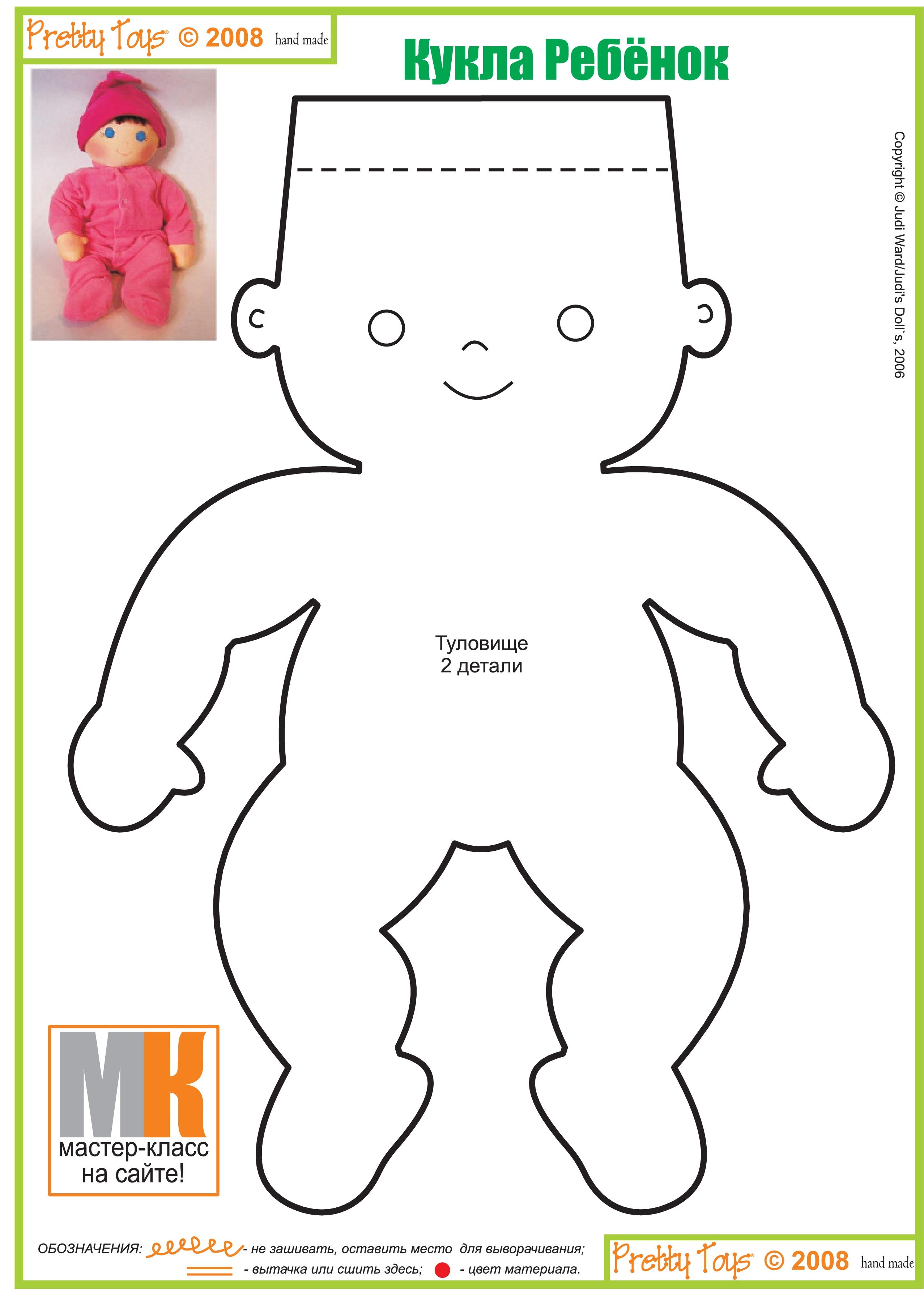 Кукла для начинающих с пошаговым описанием из ткани