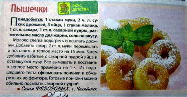 рецепт пышек
