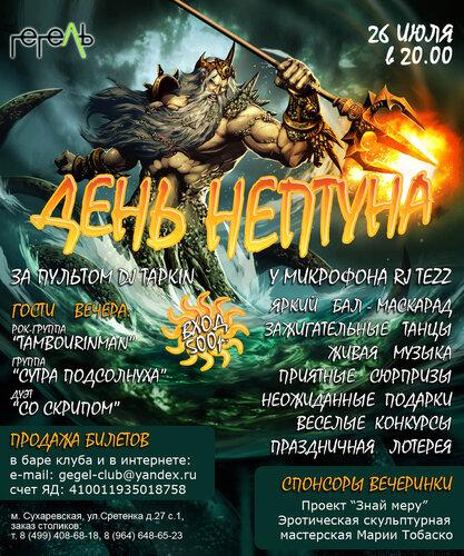 День Нептуна в клубе Гегель