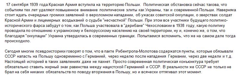 ПРИСОЕДИНЕНИЕ ЗАПАДНЫХ ТЕРРИТОРИЙ К СССР (44 ФОТО).
