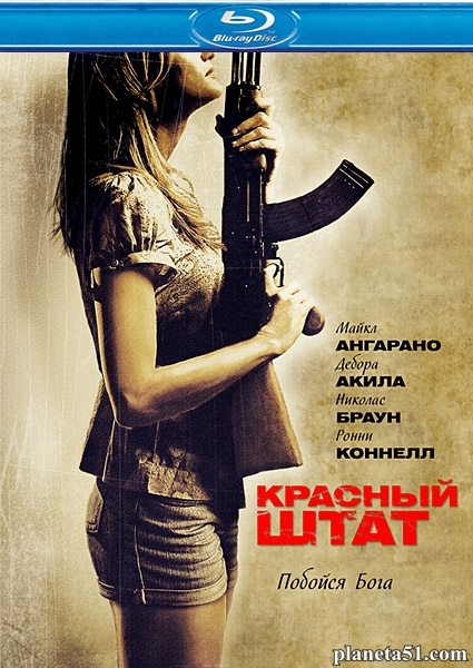 Красный Штат / Red State (2011/HDRip)